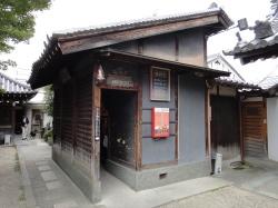 全興寺 地獄堂