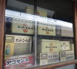 五條新町の薬店