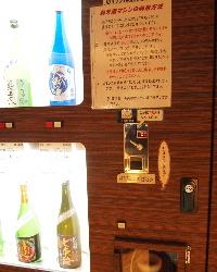 伊丹 空港銘酒蔵 利き酒マシーン
