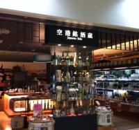 伊丹空港 空港銘酒蔵 利き酒ができる店