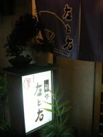 西天満 おでん・天ぷら・小料理 【左と右】