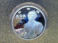 都道府県別記念硬貨(高知県) 坂本竜馬