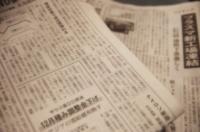 新聞を朗読して脳を活性化