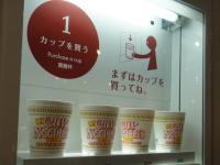 マイカップヌードルファクトリー。まず300円でカップを購入。