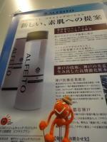 アトピー性皮膚炎の研究から生まれた化粧水「アルフェイト」 ビオスタ化粧品