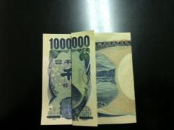 お金が貯まる!100万円札の折り方