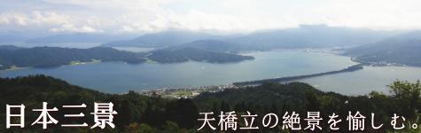 日本三景 天橋立のパノラマビューを楽しむ。