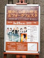 懐かしの歌声喫茶&フォークフェスタ 大阪ハービスホール